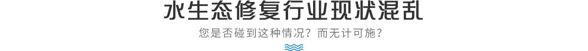 水生态修复行业现状混乱