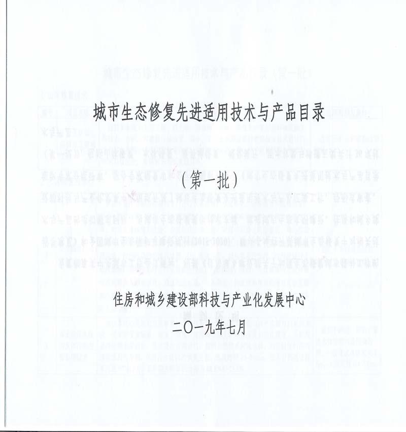 主要页 住建部生态修复先进技术与产品名录_3