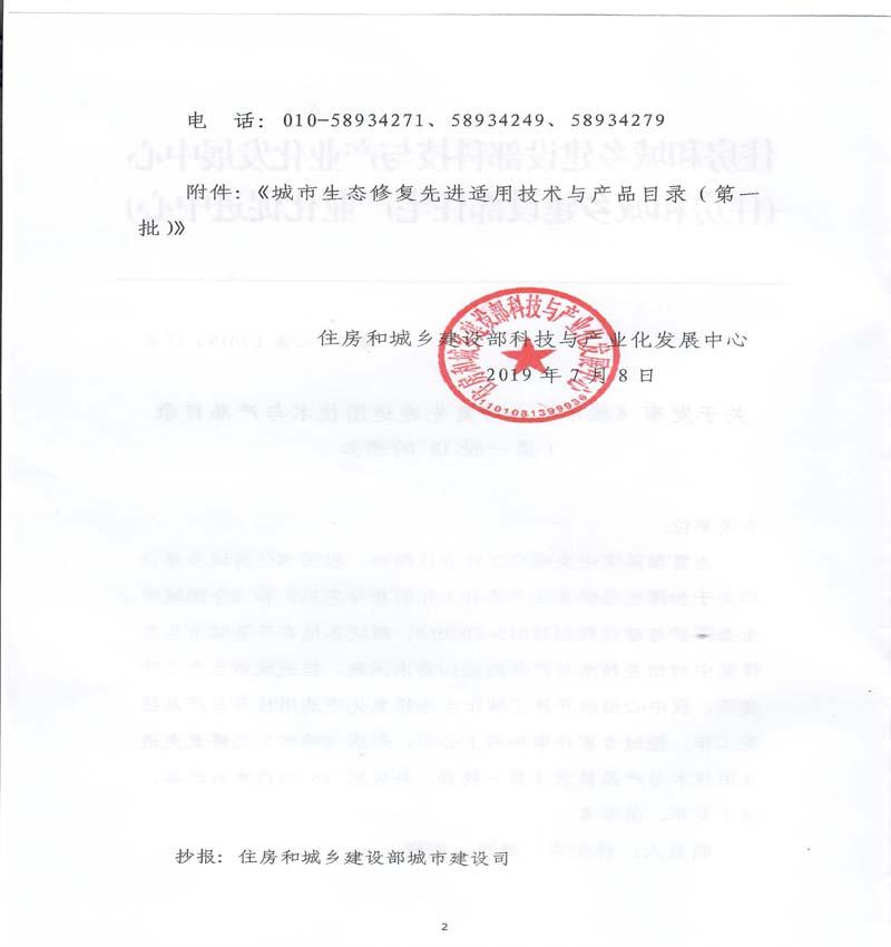 主要页 住建部生态修复先进技术与产品名录_2