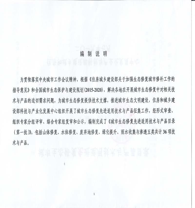 主要页 住建部生态修复先进技术与产品名录_4