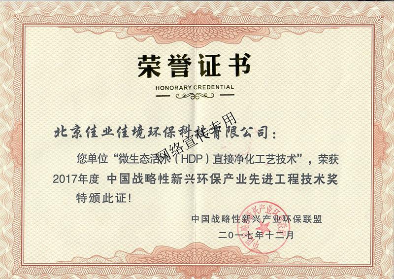 2017中国战略性新兴环保产业先进工程技术奖