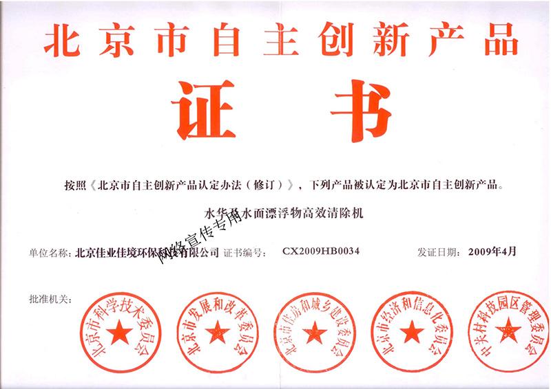 北京市自出创新产品—水华及水面漂浮物高效清除机