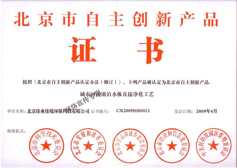 北京市自主创新产品—城市河流湖泊水体直接净化工艺