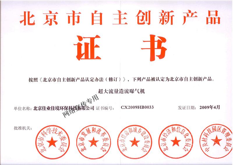北京市自主创新产品—地表水