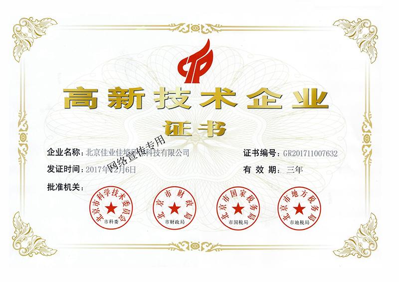 2017高新技术企业证书新