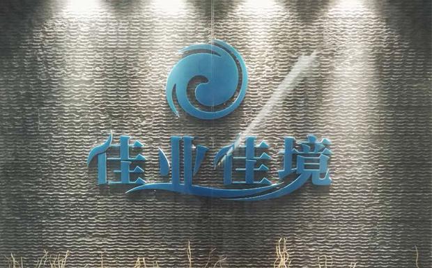 北京佳业佳境环保科技有限公司