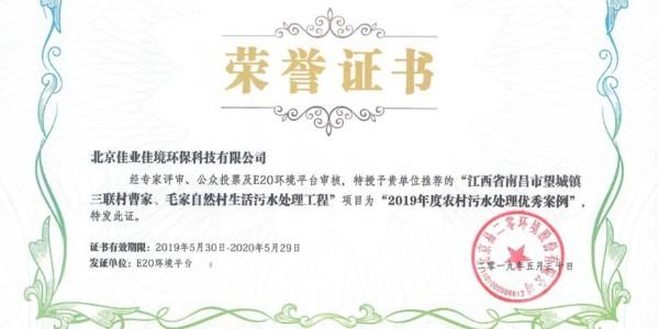 """佳业佳境荣获""""2019年度农村生活污水处理优秀案例"""""""